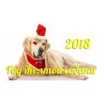 Новый Год 2018 - Подарки к Новому Году