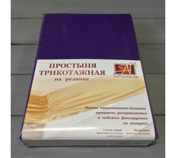 ПТР-БАК-120 Баклажан простыня трикотажная на резинке 120х200х20