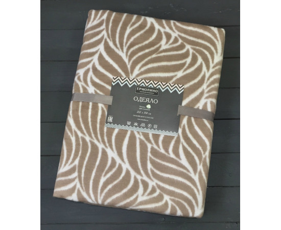 Кофейный Орнамент 5772ВЖК Премиум 212х150 100% х/б Байковое жаккард Ермолино одеяло
