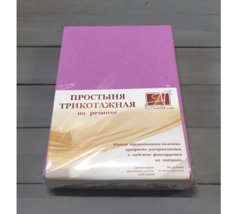 ПТР-ЛА-090 Лавандовый простыня трикотажная на резинке 090х200х20
