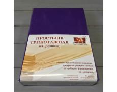 ПТР-БАК-140 Баклажан простыня трикотажная на резинке 140х200х20